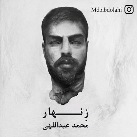 دانلود آهنگ محمد عبداللهی زنهار