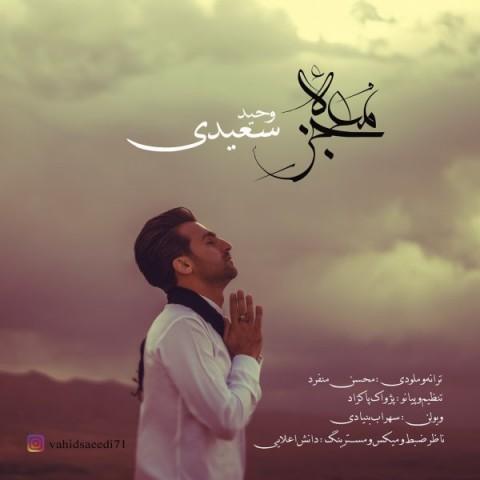دانلود آهنگ وحید سعیدی معجزه