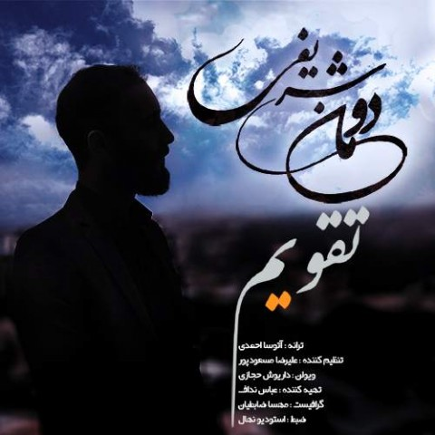 دانلود آهنگ دومآن شریفی تقویم