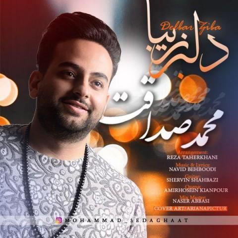 دانلود آهنگ محمد صداقت دلبر زیبا