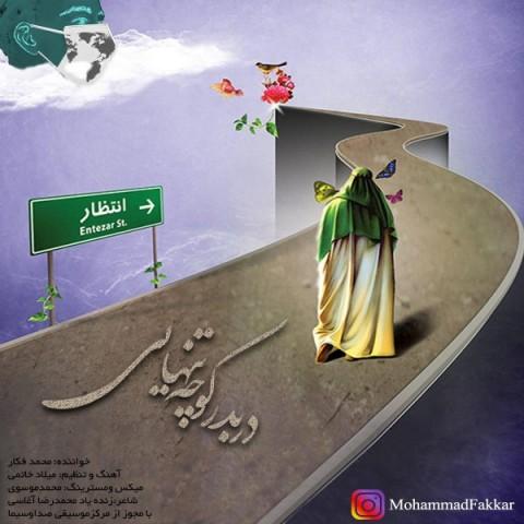 دانلود آهنگ محمد فکار دربه در کوچه تنهایی
