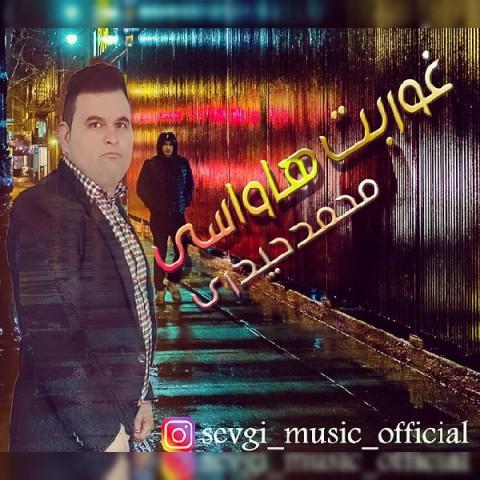 دانلود آهنگ محمد حیدری غوربت هاواسی