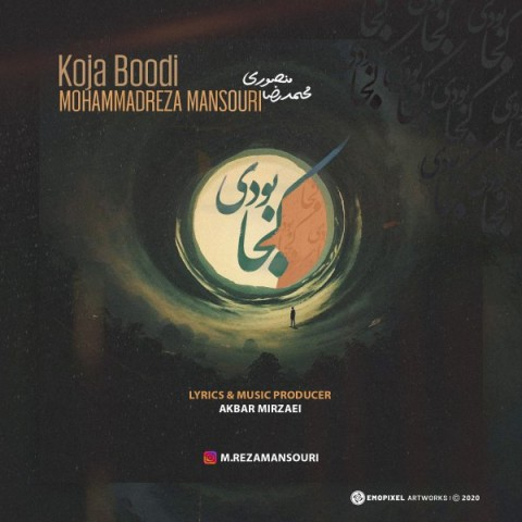 دانلود آهنگ محمدرضا منصوری کجا بودی