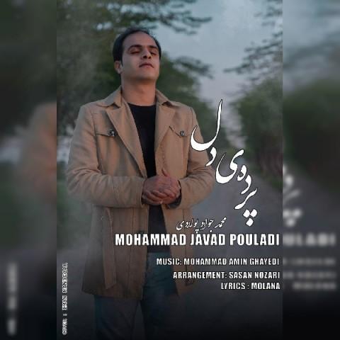 دانلود آهنگ محمد جواد پولادی پرده ی دل
