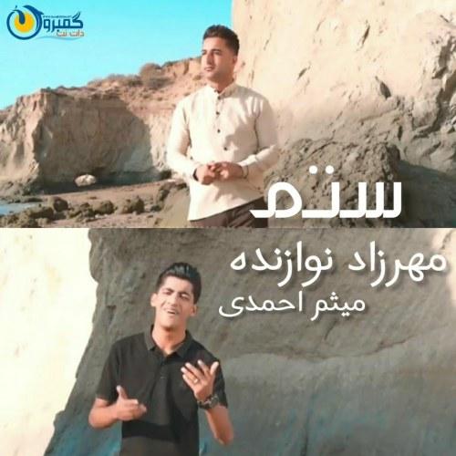 دانلود آهنگ میثم احمدی و مهرزاد نوازنده ستم