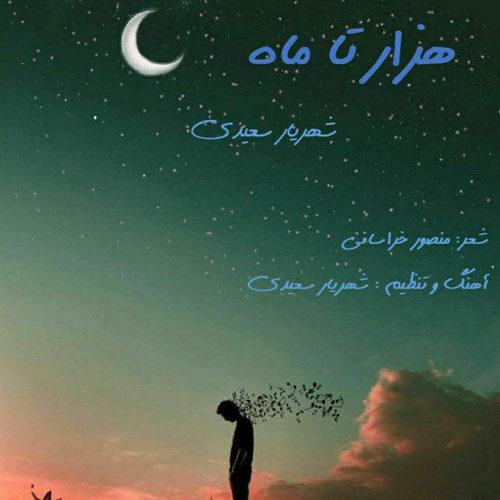 دانلود آهنگ شهریار سعیدی هزار تا ماه