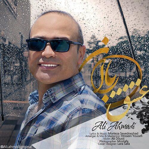 دانلود آهنگ علی احمدی باران عشق